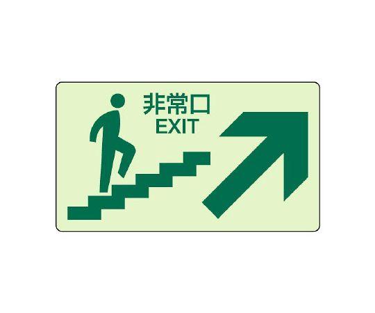 829-86蓄光ステッカー上り階段右矢印