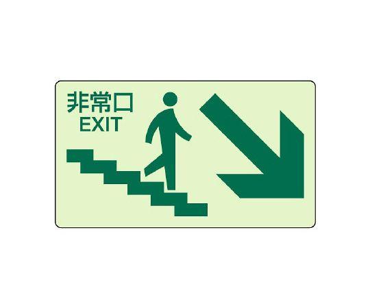 829-87蓄光ステッカー下り階段右矢印