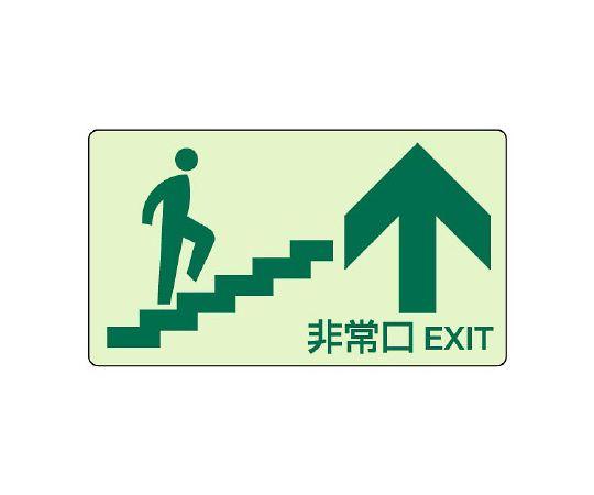 829-88蓄光ステッカー上り階段上矢印