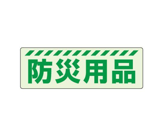 831-601 蓄光ステッカー 防災用品