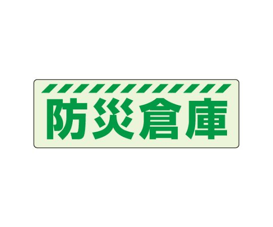 831-603 蓄光ステッカー 防災倉庫