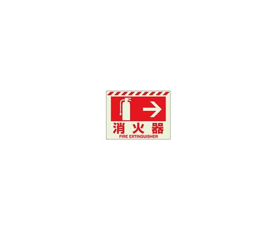 831-06 蓄光ステッカー 消火器 →