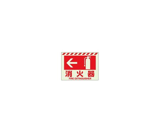 831-07 蓄光ステッカー ← 消火器