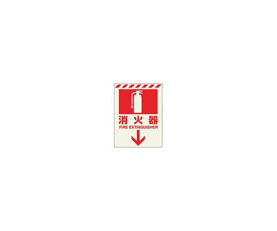 831-08 蓄光ステッカー 消火器 ↓