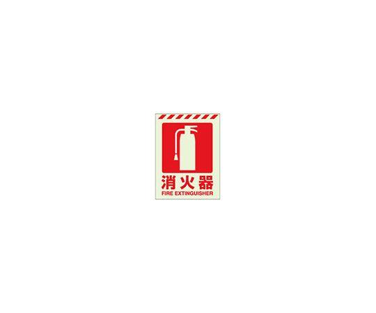 831-10 蓄光ステッカー 消火器