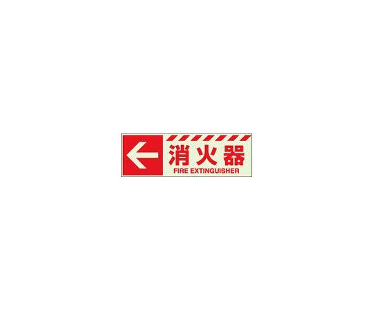 831-16 蓄光ステッカー ← 消火器