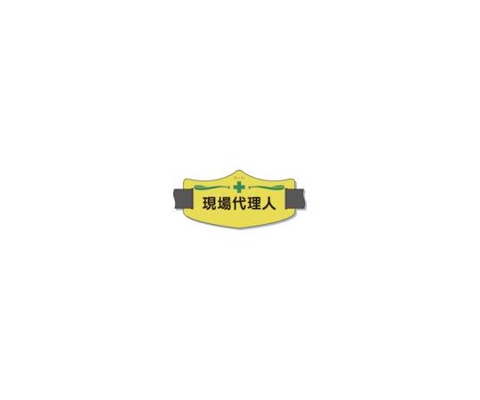 e腕章「現場代理人」 ゴムバンド付 WE8シリーズ