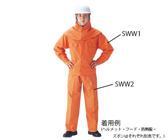 エクスファイア 炉前高機能防熱服 SWW1シリーズ