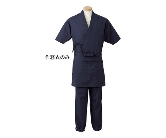 男女兼用 作務衣 S (ダークブルー) H-2092