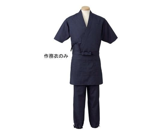 男女兼用 作務衣 L (ダークブルー) H-2092