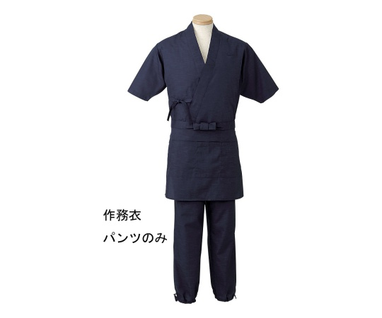 男女兼用 作務衣パンツ M (ダークブルー) H-2097