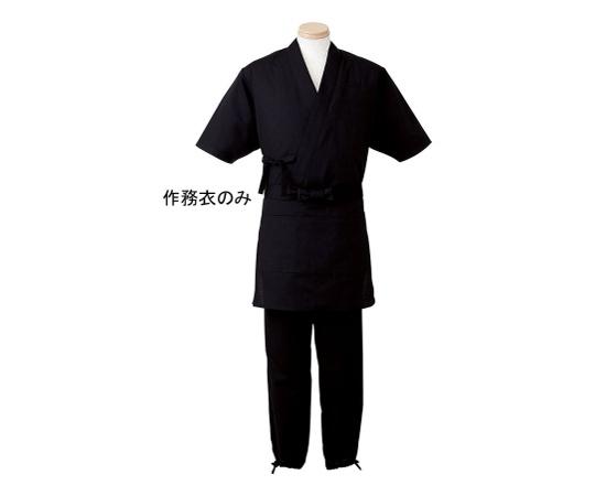 男女兼用 作務衣 LL (ブラック) H-2094