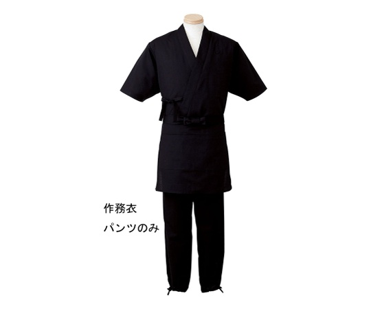 男女兼用 作務衣パンツ LL (ブラック) H-2099