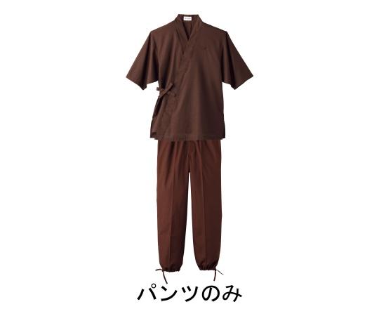 男女兼用 作務衣パンツ L (ダークブラウン) H-2100
