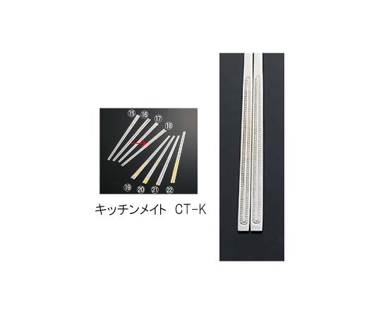 18-10朝鮮箸 キッチンメイト CT-K
