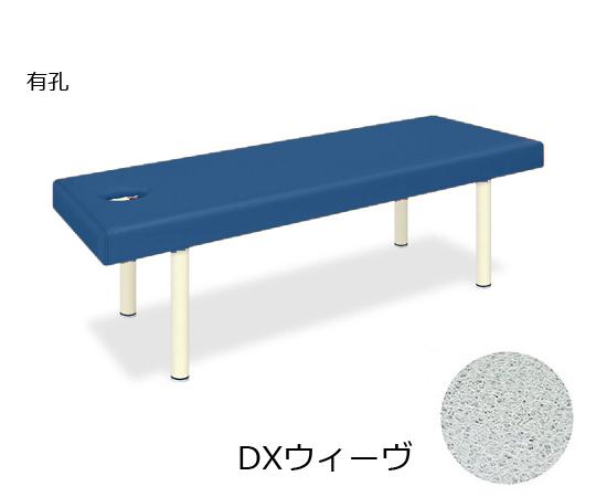 有孔DXウィーヴ 幅65×長さ170×高さ55cm メディブルー TB-1141U