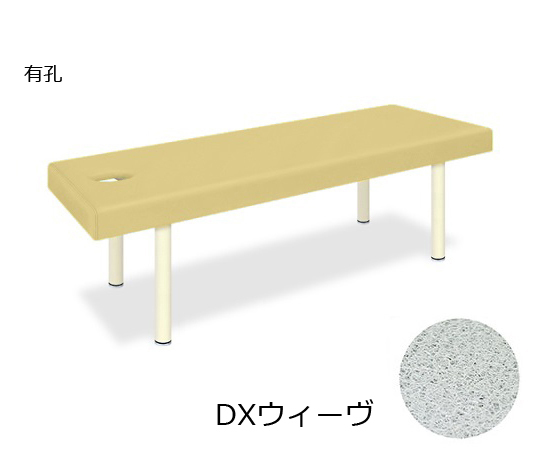 有孔DXウィーヴ 幅65×長さ170×高さ60cm アイボリー TB-1141U