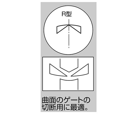R型プラスチックニッパ PNP-125G-S-R PNP-125G-S-R