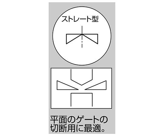 ミニプラスチックニッパ MPN-100 MPN-100