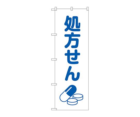 のぼり 処方せん薬イラスト白地 GNB-3140
