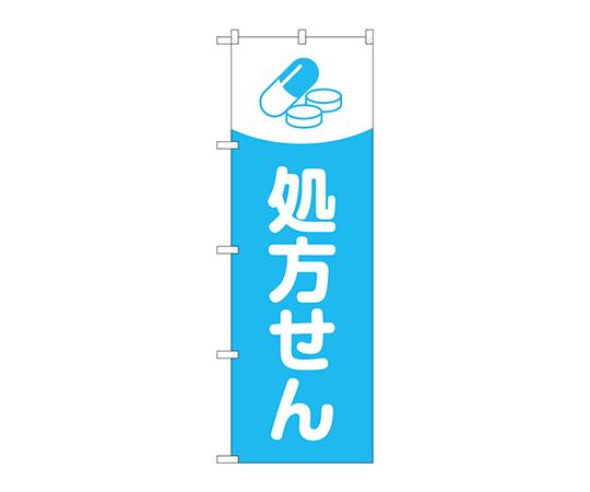 のぼり 処方せん薬イラスト水色地 GNB-3142