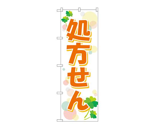 のぼり 処方せんクローバー GNB-3145