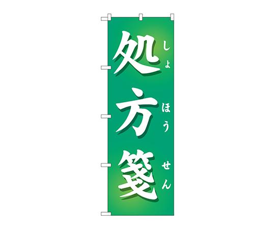 のぼり 処方箋緑地 GNB-3146