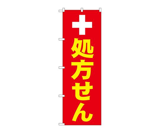 のぼり 処方せん白十字 GNB-3147