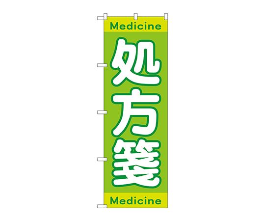 のぼり 処方箋Medicine GNB-3148