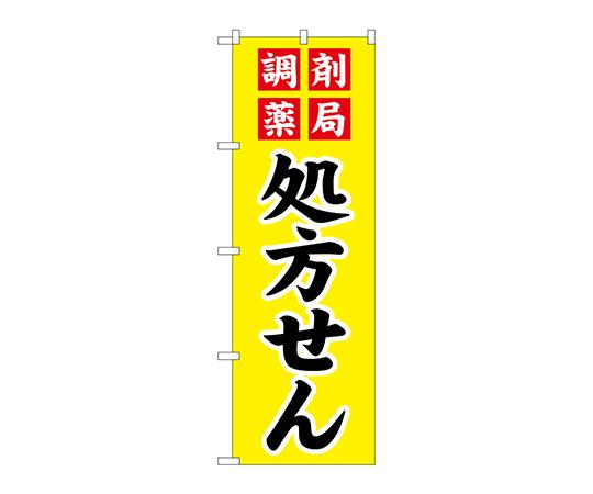 のぼり 調剤薬局処方せん GNB-3149