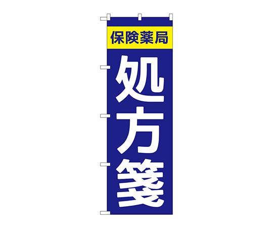のぼり 保険薬局処方箋 GNB-3150