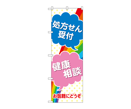 のぼり 処方せん受付健康相談 GNB-3154