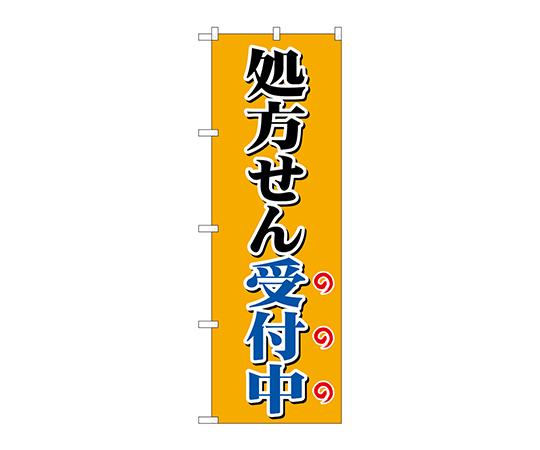 のぼり 処方せん受付中オレンジ GNB-3157