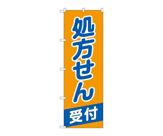 のぼり 処方せん受付オレンジ青 GNB-3160