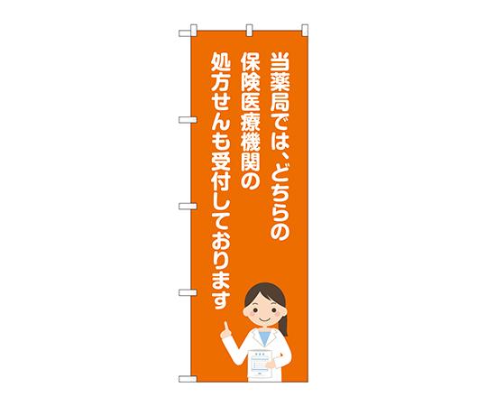のぼり 当薬局保険医療機関 GNB-3163