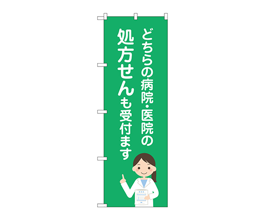 のぼり 病院医院処方せん GNB-3164