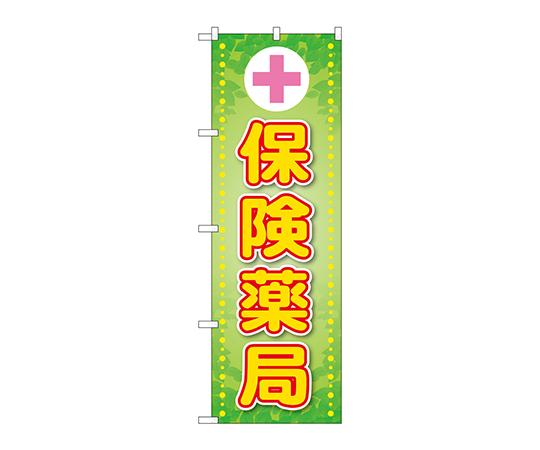 のぼり 保険薬局ピンク十字 GNB-3165