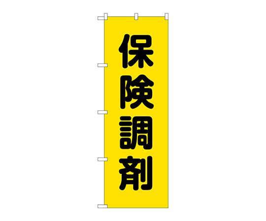 のぼり 保険調剤黄地 GNB-3166