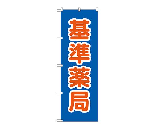 のぼり 基準薬局 GNB-3167