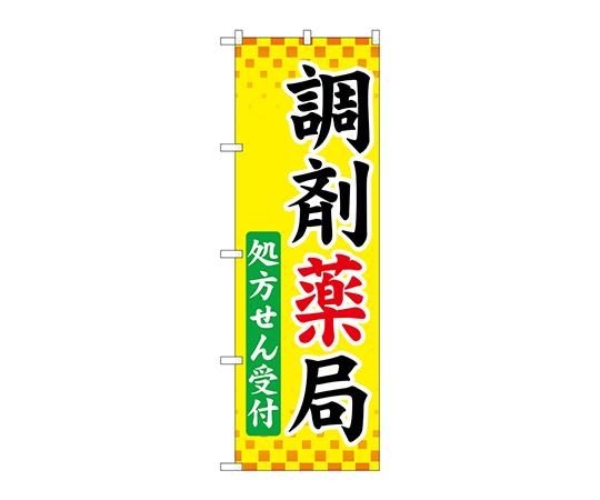 のぼり 調剤薬局処方せん受付 GNB-3169