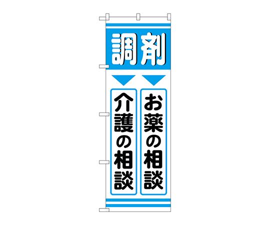 のぼり 調剤お薬介護 GNB-3170