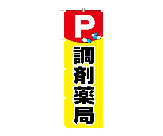 のぼり P薬イラスト調剤薬局 GNB-3171
