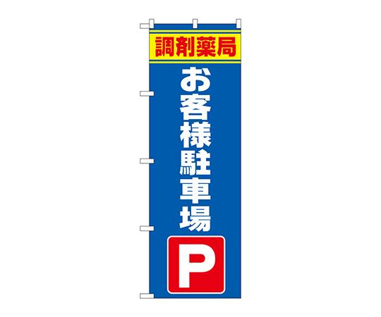 のぼり 調剤薬局お客様駐車場 GNB-3172