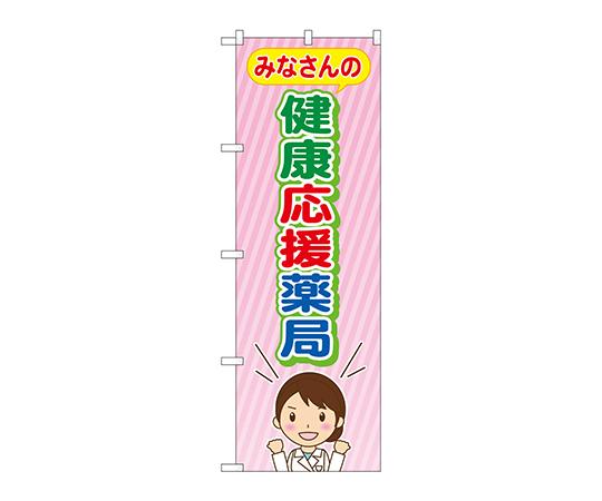 のぼり みなさんの健康応援薬局 GNB-3181