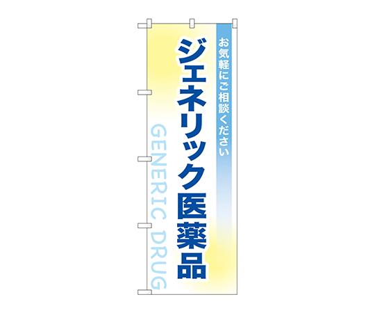 のぼり ジェネリック医薬品 GNB-3182