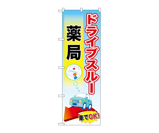 のぼり ドライブスルー薬局 GNB-3183