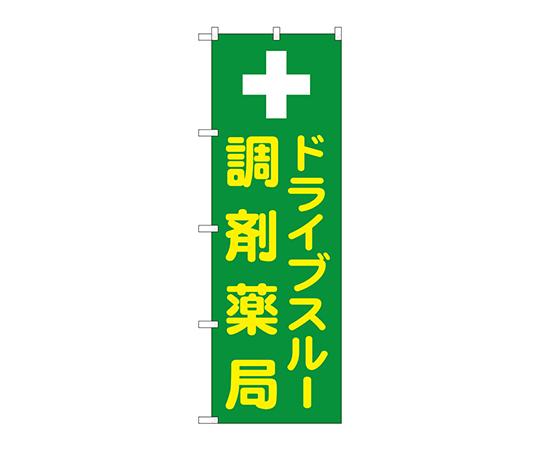 のぼり ドライブスルー調剤薬局 GNB-3185