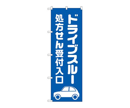 のぼり ドライブスルー処方せん青地 GNB-3187