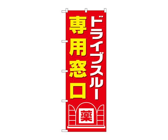のぼり ドライブスルー専用窓口 GNB-3189