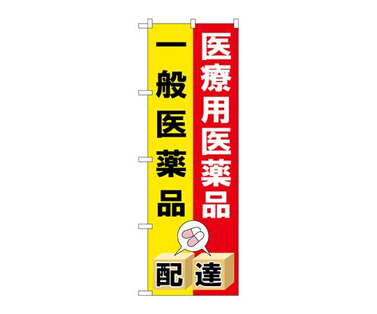 のぼり 医療用医薬品一般医薬品 GNB-3193
